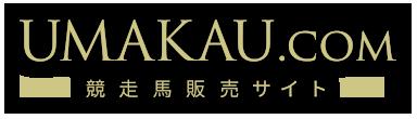 UMAKAU.com 競走馬販売サイト